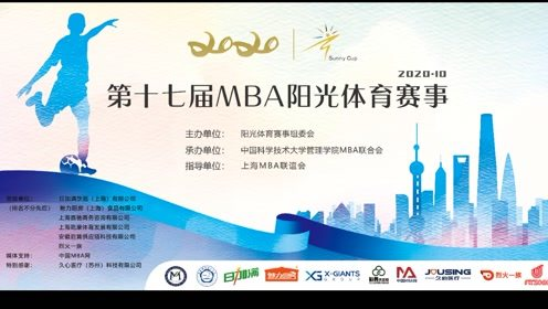2020.10.18第十七届MBA阳光杯赛事集锦(足球:复旦VS海事,中欧VS华师)