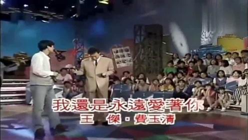 王杰早年与费玉清合唱经典,那时的嗓子绝对是音乐巅峰!