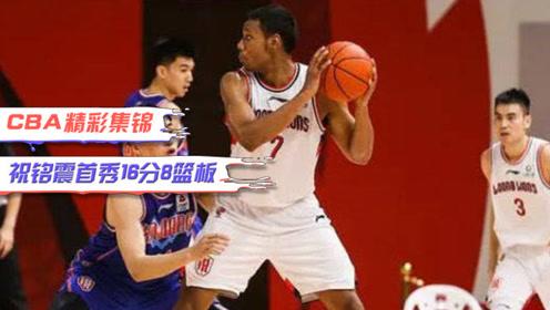 CBA精彩集锦:祝铭震16分8篮板,榜眼首秀你满意吗?