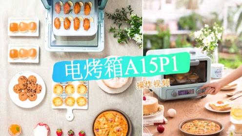 小熊电器:电烤箱DKX-A15P1操作视频#生活窍门#