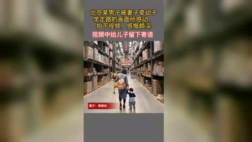 北京某男子被妻子牵幼子学走路画面感动,拍下视频,感慨颇深