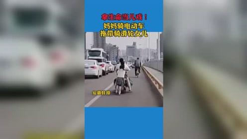 蚌埠网友上传一段妈妈骑电动车拖带骑滑轮的女儿,实在太危险