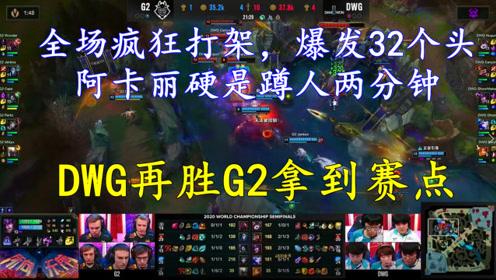 S10半决赛G2vsDWG第三局精彩集锦:全场疯了打架,DWG再胜G2