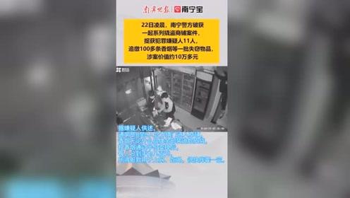 """视频曝光!南宁这群""""熊孩子""""深夜盗窃上百条香烟!还会拆报警器"""
