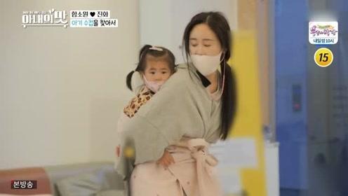 妻子的味道:咸素媛急一头汗,背着生病女儿等待老公!