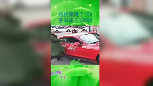 为了拍视频,把豪车给弄坏了,这样真的值得吗!