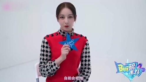 迪丽热巴自拍会修图,林一超小声的情话,刘宇宁不相信第三!