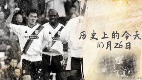 """历史上的今天丨中国球员英超首球,""""太阳""""何时再升起?"""