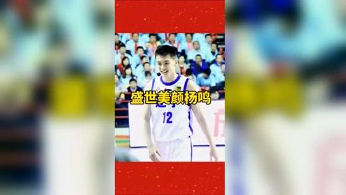 颜值已到天花板,杨鸣年轻的时候真是帅到不行,真人比视频还帅,辽宁男篮!