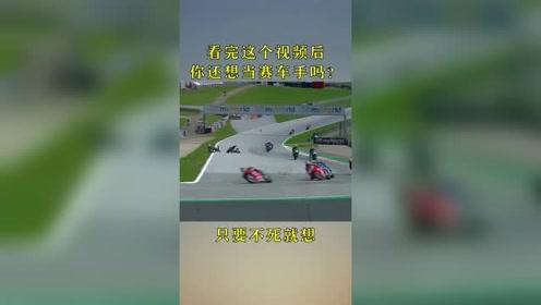 看完这个视频后,你还想当赛车手吗?