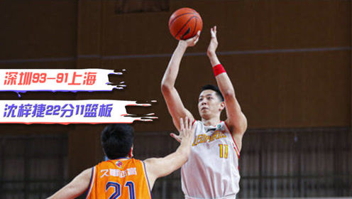 CBA精彩集锦:沈梓捷22+11,率深圳险胜上海