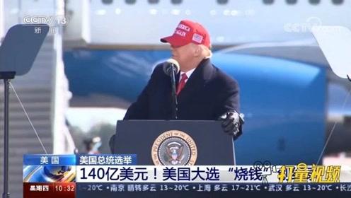 """140亿美元!民生艰难的一年,美国大选""""烧钱""""创纪录"""