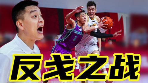 CBA迎历史性时刻!姚明携众名宿观战辽鲁对决,杨鸣或吃赛季首败