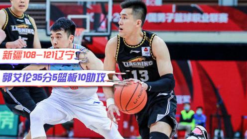 CBA精彩集锦:郭艾伦35+5+10,率辽宁豪取八连胜