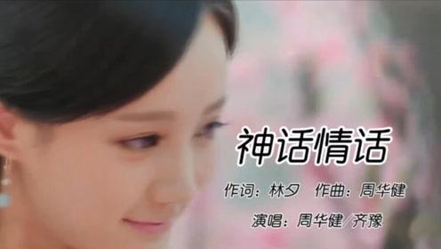 周华健齐豫《神话情话》,还原一曲最好听的粤语经典,赞!