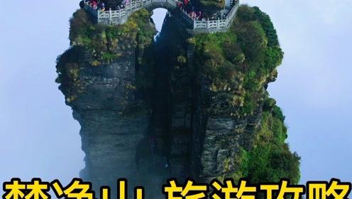 贵州最值得爬的山 梵净山旅游攻略,有用记得点赞收藏哦!
