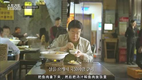 街头美食斗士2,白大叔到武汉吃鱼头泡饭,小锅没吃够还要吃大锅