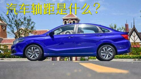 汽车的轴距代表什么?它对用车的影响有多大?这个视频给你答案