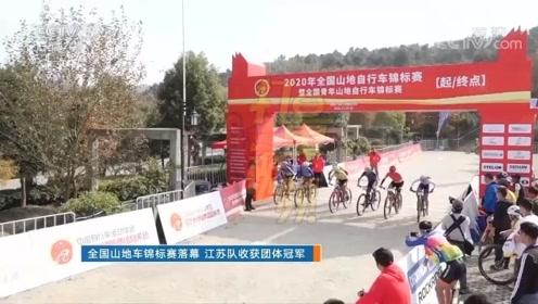 全国山地车锦标赛落幕,江苏队收获团体冠军