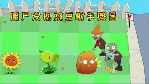植物大战僵尸搞笑动画:僵尸发现豌豆射手不能