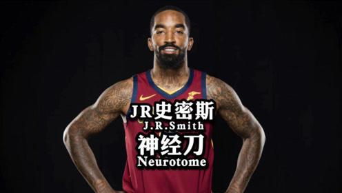 JR史密斯,他是心情好就光膀子的男人,也是在CBA单场14记三分的球员