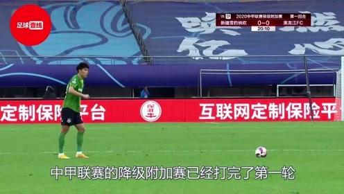 中甲降级名额大预测!四选二,北京人和提前预定下赛季中乙席位?