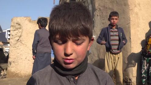 (电视通稿·海外·社会)悲惨生活——阿富汗儿童生存现状