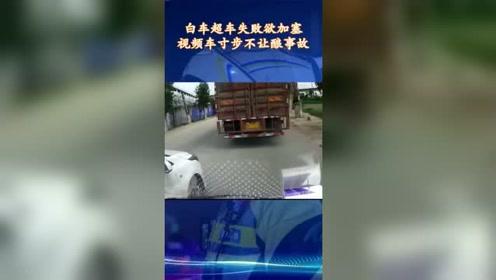 白车超车失败欲加塞,视频车寸步不让酿事故,大家怎么看?