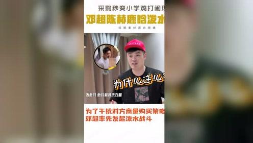 """邓超陈赫鹿晗小学鸡泼水,云进货现场秒变""""复仇记"""""""