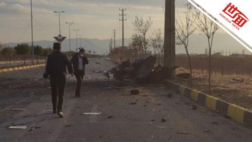 伊朗核科学家遇袭细节曝光:爆炸后被武装分子扫射 车内三人流血不止