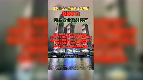 #熱點速看#重慶一企業外籍員工出境后被確診,所在企業暫時停產。