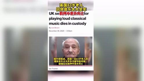 英國83歲老人因放音樂太大聲被捕,羈押中意外死亡
