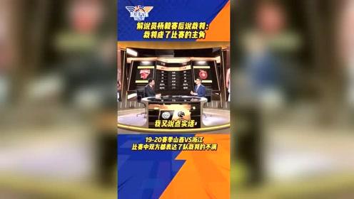 CBA高能解说,杨毅表示裁判成为了联赛的主角,你认为该如何整治?