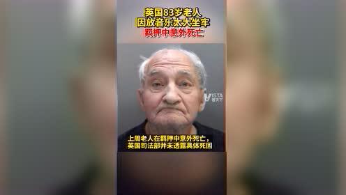 #國際新聞觀察室#英國一83歲老人因放音樂太大聲被捕入獄,在羈押中意外死亡