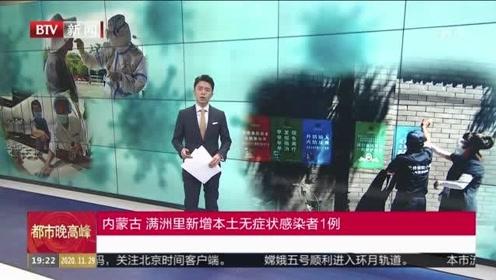 內蒙古:滿洲里新增本土無癥狀感染者1例