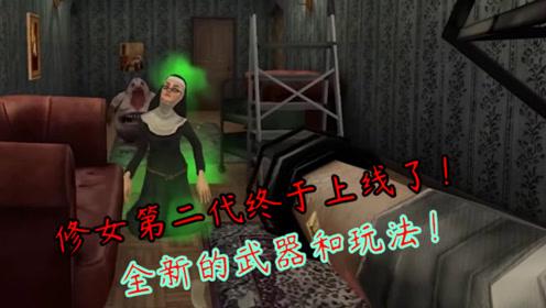修女第二代终于上线了,全新的武器和游戏玩法!