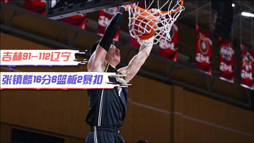 CBA精彩集锦:张镇麟16分6篮板2暴扣!助辽宁胜东北德比