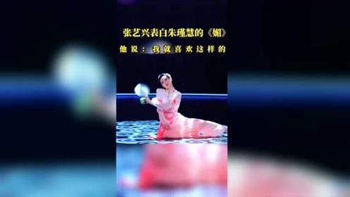 张艺兴公开表白,我就喜欢朱瑾慧这样的小媚娘,这舞蹈真是太美了!