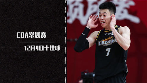 张镇麟再演炸裂扣篮!看看CBA12月4日十佳球