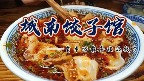 号称西安第一名饺子馆,每天饭点来吃的人络绎不绝,一天三万多个