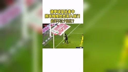 足球高能时刻,德甲赛场再现侮辱性进球,慢慢悠悠带球入网