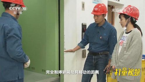 为防止电梯意外位移,电梯安装了保护装置,其效果如何