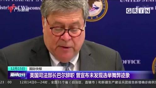 美國司法部長巴爾辭職 曾宣布未發現選舉舞弊跡象