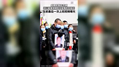 #热点速看#成都民警生前最后一次上班视频曝光。12月17日,四川成都民警彭志刚,因心脏骤停牺牲在疫情防控岗位上