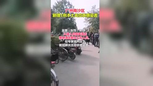 12月20日,廣州南沙區新增1例本土無癥狀感染者