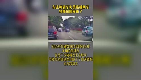 车主称刹车失灵连撞两车,特斯拉回应来了:驾驶员踩加速没踩刹车