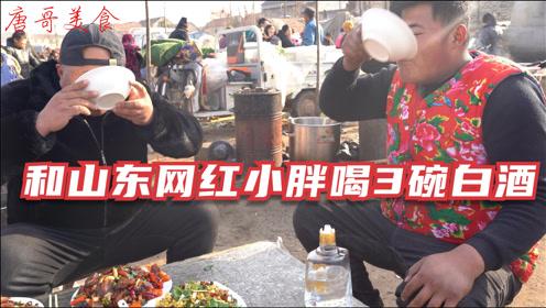大集99年小伙炒菜走红网络,一个月赶18个集,唐哥和他喝几碗