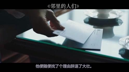 3几分钟看完韩国动作悬疑电影《邻里的人们》体育老师勇斗黑恶势力!#我要上热门