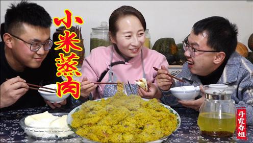 春姐做小米蒸肉,弟弟说比蒸排骨还好吃,姐弟三围着桌子吃热闹了
