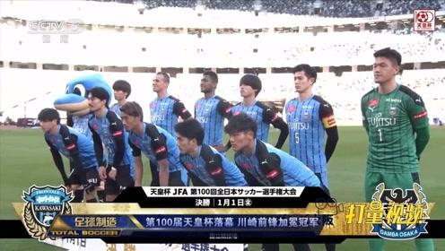 第100届天皇杯落幕!川崎前锋加冕冠军